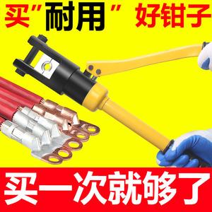 液壓鉗小型便攜式電工手動多功能快速壓接銅鼻子端子10-300壓線鉗