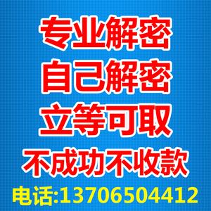 芯片解密单片机解密IC?#24179;?#35299;密程序?#24179;?#33455;片复制