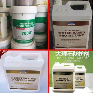 美国思康KY40油性/28水性700W石材防护剂大理石防水防污剂渗透型