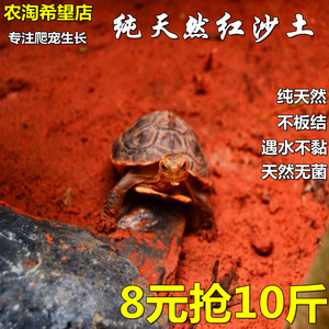 乌龟冬眠土