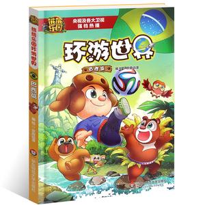 熊熊乐园动画片