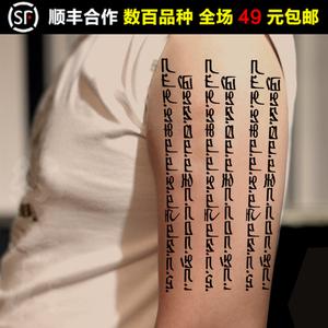 纹墨轩 梵文藏文经文 唯我独尊纹身贴 霸气梵文纹身贴纸图腾 刺青