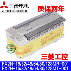 全新三菱PLC FX2N-16MR-001 32/48/64/80/128MT/-D/-ES/UL
