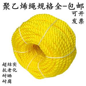 黄色尼龙绳打包绳塑料爬藤绳?#21442;?#21514;绳捆绑绳大棚绳聚乙烯渔网线绳
