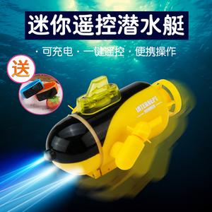迷你遥控潜水艇船防水玩具无线赛艇核潜艇儿童电动水上摇控潜水艇
