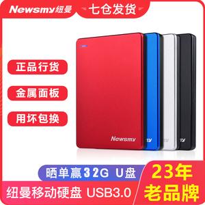纽曼移动硬盘1t外接2tb外置加密ps4游戏4tb玩客云手机500g?#36824;?20