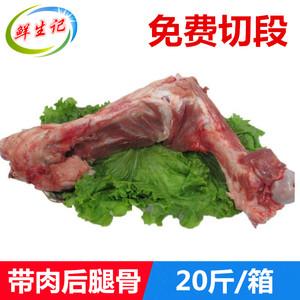 新鲜冷冻猪后腿骨20斤 带30%肉后腿骨带骨髓猪筒骨大骨火锅筒子骨