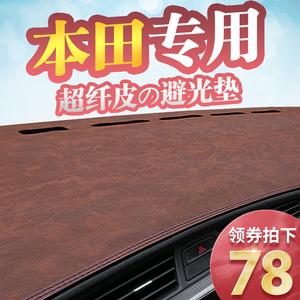本田雅閣十代思域CRV飛度XRV汽車內飾改裝飾中控儀表臺防曬避光墊