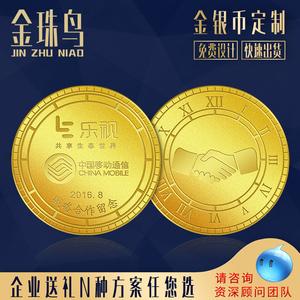 纪念币定做定制纪念品订做金银黄金纯金金币999收藏同学聚会礼物