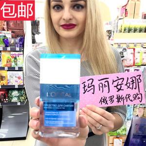 俄罗斯欧莱雅水油分离轻柔眼唇卸妆液125ML 温和不刺激