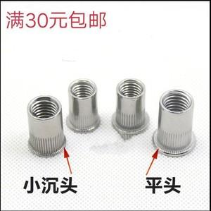不锈钢拉铆螺母 圆形竖纹压铆螺母平头大边小头柱纹拉姆。