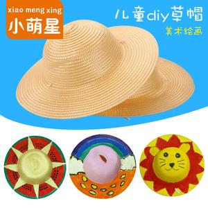 幼儿园绘画草帽diy墙面布置装饰创意美术材料画画涂鸦草编帽