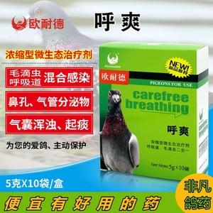 歐耐德鴿藥【呼爽】賽鴿鴿子信鴿呼吸道毛滴蟲二合一5克×10袋/盒