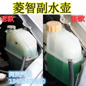 东风风行菱智M3 V3 M5副水壶储水壶 膨胀箱蓄水壶 回水壶水箱盖