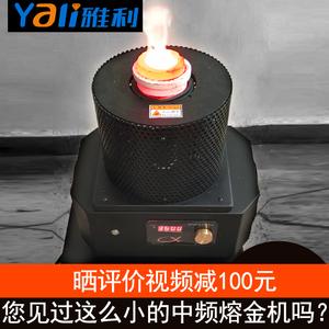 小型中频炉熔金炉金属电熔炉铸造高温炉熔炼炉熔铝感应加热器家用