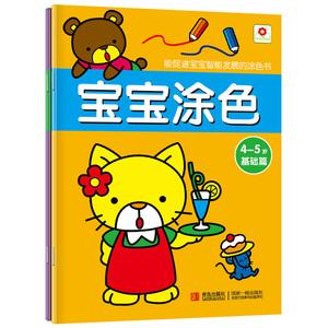 小红花 宝宝涂色4-5岁基础篇+提高(全2册) 2-3-6岁画册幼儿园图画本涂鸦填色书 培养孩子对颜色的辨别使用和审美能力画画本涂色本