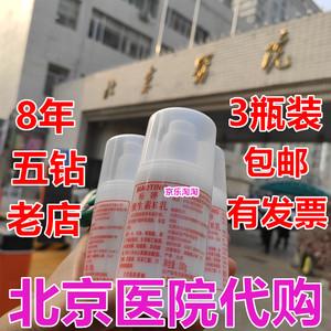 3瓶裝  北京醫院國內代購標婷維生素E乳ve乳液維E乳身體乳保濕霜