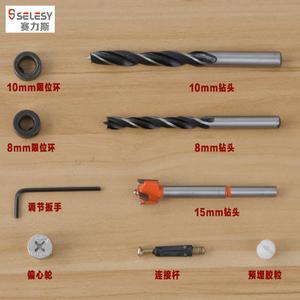 板式家具三合一連接件木工開孔器鉆頭 偏心輪15mm8mm10mm打孔鉆頭