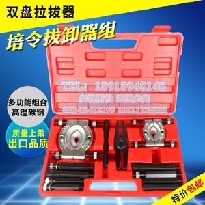 變速箱軸承雙盤拉器培令拔卸拆卸器組雙碟式拉碼拉馬706拉機工具