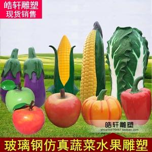 现货玻璃钢仿真蔬菜水果雕塑农作物玉米大白菜?#36824;?#21335;瓜茄子摆件