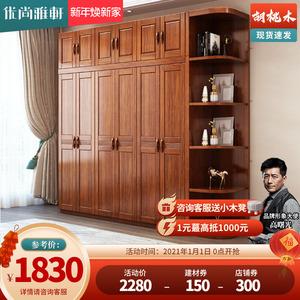 現代胡桃木中式實木衣柜對開門家用臥室大空間5門6門小戶型衣櫥