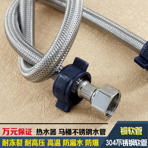 304不锈钢耐高温高压金属软管软连接水管进水冷热水器马桶编织管