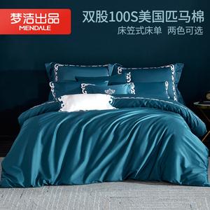 梦洁家纺100支长绒棉床笠四件套高支高密全棉1.8米酒店风床上用品