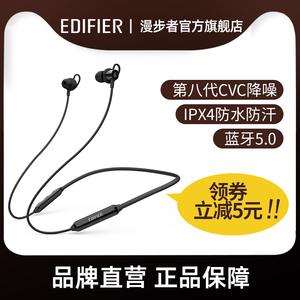 Edifier/漫步者 W200BT无线蓝牙耳机双耳挂脖式运动跑步防水挂耳式入耳式耳麦安卓通用超长待机超长续航