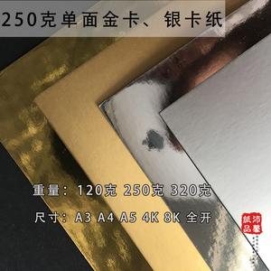 A4/A3+ 250g单面金银卡特亮哑光全开大张手工模型卡纸 烟酒包装盒