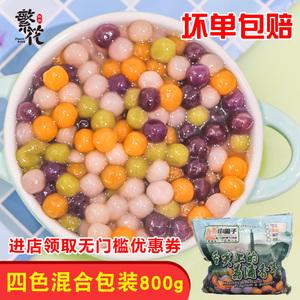 隆尚小芋圆混合装800g冷冻包邮糯米汤圆酒酿圆子鲜芋仙奶茶原料
