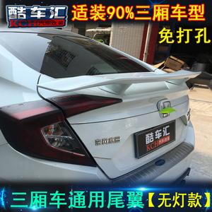 三厢车通用尾翼思域海欧飞机翼 免打孔改装GT汽车跑车翼碳纤纹ABS