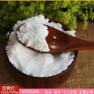阿司匹林粉花卉养殖500g 乙酰水杨酸粉末盆栽苗 洗头 除螨  培根