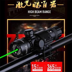 红外线瞄准器 上下左右可调光学瞄准镜十字望远镜 打猎狙击校准器