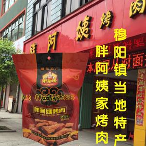 正宗老字号阿胖阿姨福安穆阳烤肉500克微辣超美味猪肉粒零食特产