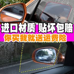 專用于傳祺GS4GS5 GS7 GS8改裝汽車反光后視鏡防雨霧貼膜全屏防水