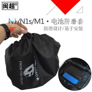 閩超 電動車電池防水罩電瓶防震保護套適用與小牛N1/N1S/M1/M+/UM