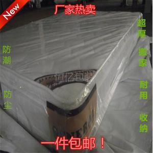 席夢思防潮薄膜袋子防塵塑料袋透明大超大加厚型白色打包大型搬家