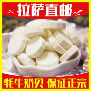 西藏特产草原奶贝原味/高钙/牛初乳牦牛奶贝干吃耗牛奶片500g包邮