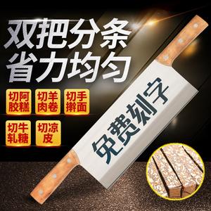 丘豐菜刀雙把刀阿膠糕分條刀切牛軋糖面食工具奶酪刀撥面刀涼皮刀