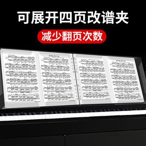 鋼琴譜夾展開式鋼琴譜夾冊子樂譜夾可修改便攜折疊4a3曲譜不反光