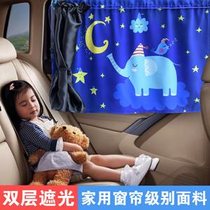 汽車用遮陽布車載側窗簾卡通磁吸磁鐵防曬隔熱遮光擋太陽檔吸盤式