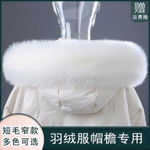 新款仿狐貍毛領大貉子毛冬帽領帽條毛條單買羽絨服領子皮草圍巾女