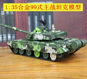 1:35合金99式主战坦克模型金属99a大改军事战车静态成品摆件阅兵
