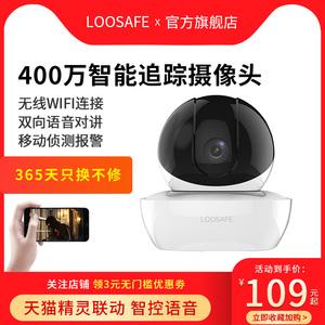 龙视安400万无线网络摄像头wifi手机远程室内高清夜视监控器家用