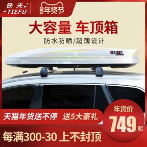 汽車車頂行李箱越野途觀翼虎銳界漢蘭達SUV超薄通用車載旅行箱架
