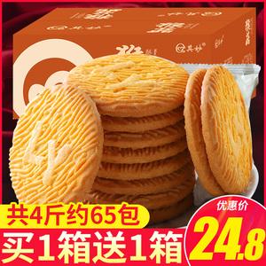 猴菇餅干整箱猴頭菇餅干無蔗糖網紅零食小吃休閑食品散裝多口味