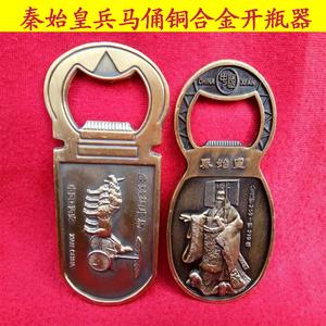 秦始皇兵马俑开瓶器酒启子瓶起子西安兵马俑纪念品铜合金开瓶器