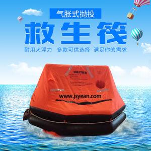 救生筏气胀式自动充气自扶正游艇船用急救释放器架 抛投式救生筏