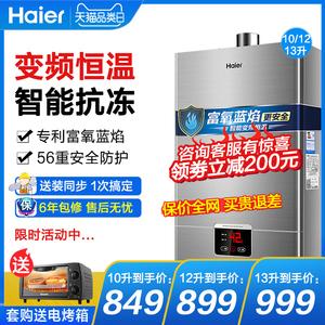 海尔燃气热水器 家用天然气12升智能变频恒温洗澡10即热13L强排式