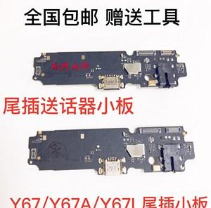適用于全新 vivoY67 Y67A Y67L尾插小板  送話器充電接口連接排線